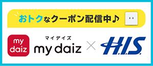 【my daiz × H.I.S.】
