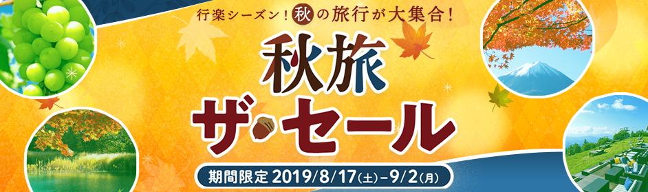 秋旅セール