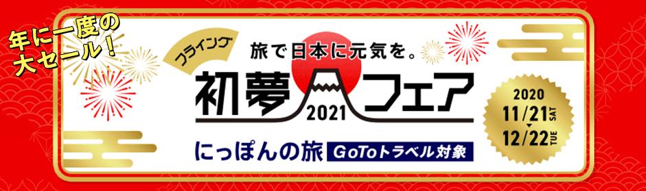 フライング初夢フェア2021