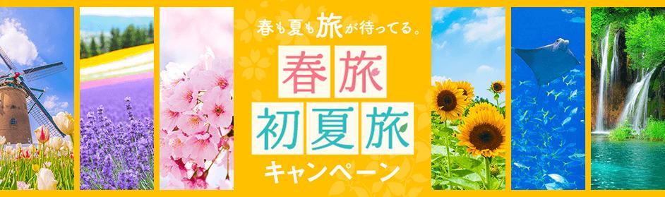 春旅・初夏旅キャンペーン