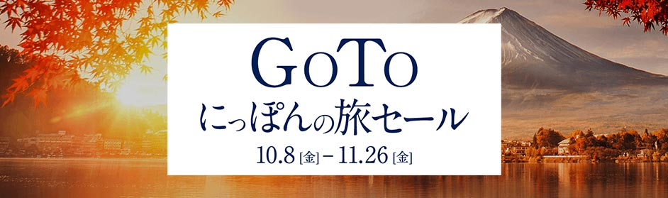 秋旅キャンペーン