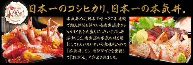 選べる本気丼(イメージ)