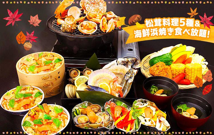 松茸料理5種&海鮮浜焼き食べ放題(イメージ)
