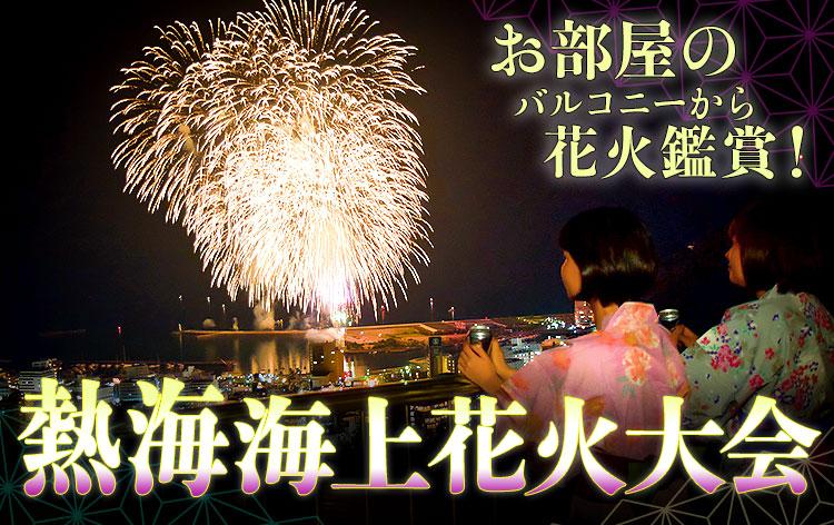 バルコニーから見る熱海花火大会(イメージ)