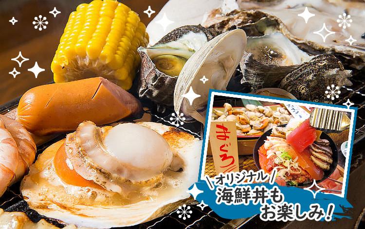 海鮮浜焼き食べ放題(イメージ)