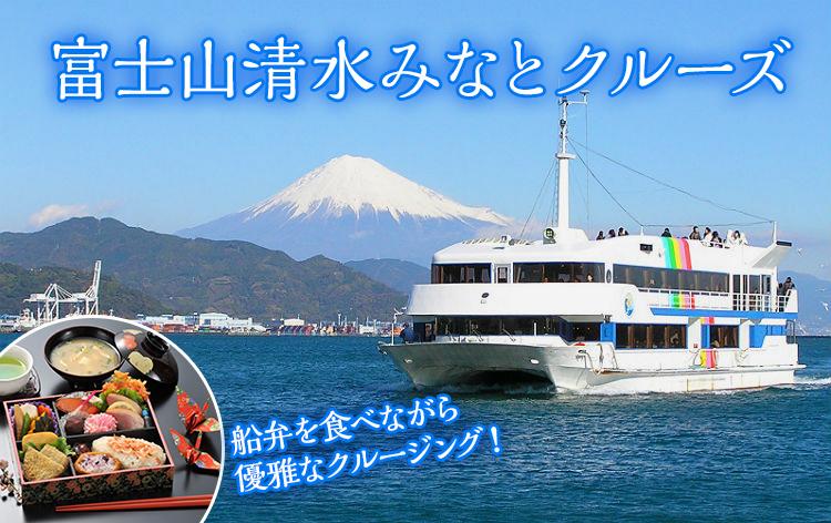 富士山清水みなとクルーズ(イメージ)