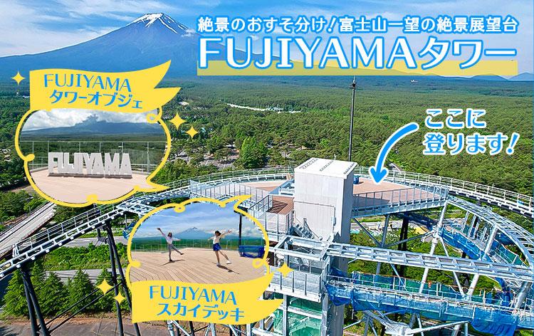 FUJIYAMAタワー(イメージ)