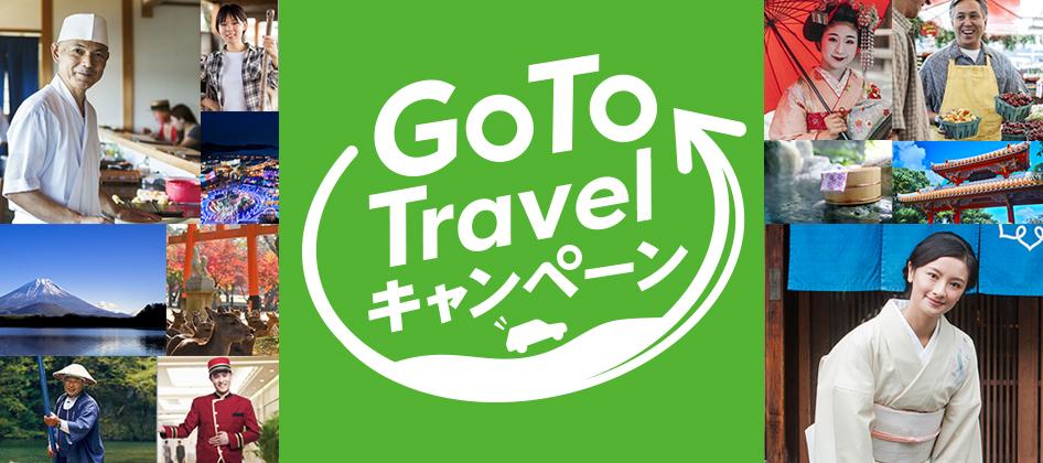 旅で日本に元気を
