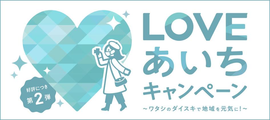 【LOVEあいちキャンペーン】