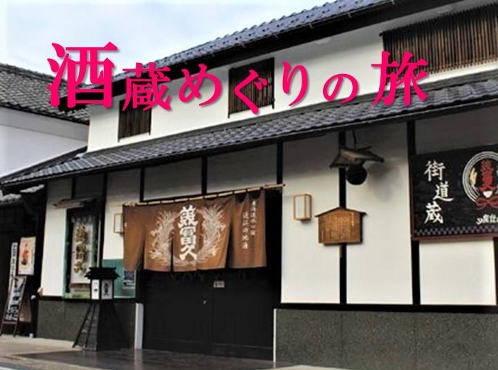 美冨久酒造(イメージ)