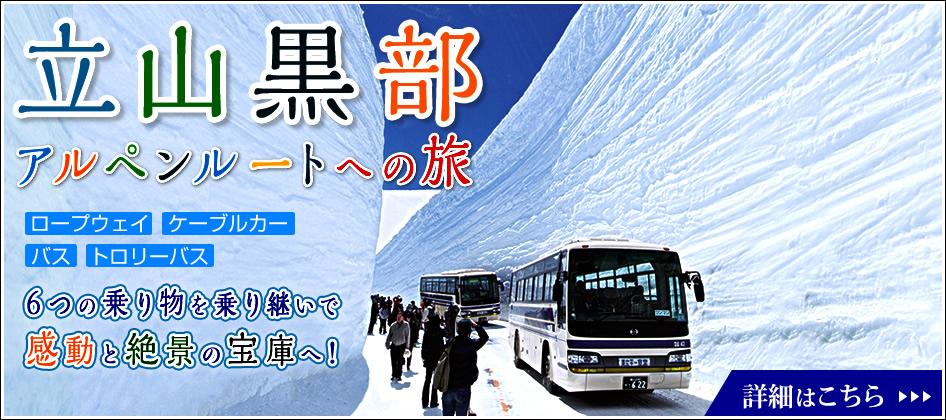 立山雪の大谷特集