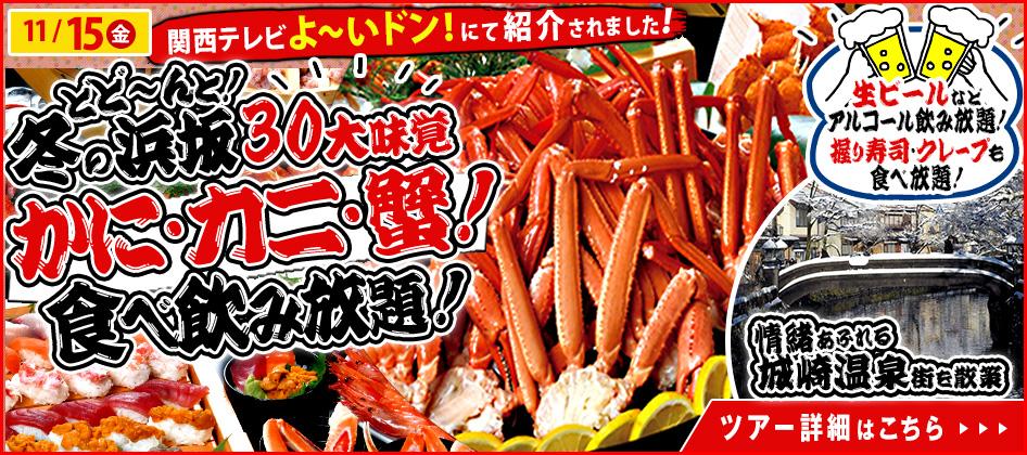 11/15 関西テレビ【よ~いドン!】で紹介されました!】