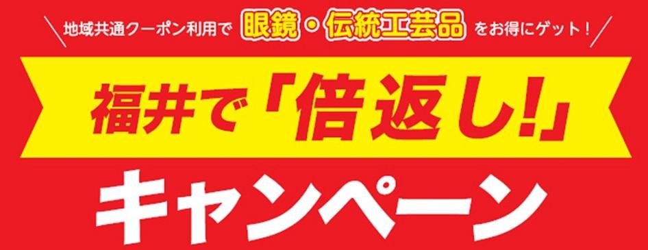 福井で「倍返し!」キャンペーン