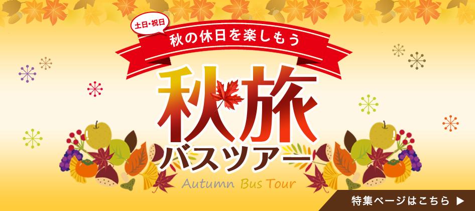 秋旅バスツアー