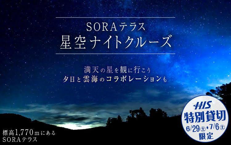 SORAテラス・星空(イメージ)