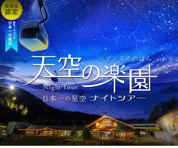 星空ナイトツアー(イメージ)