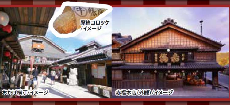おかげ横丁・赤福本店(外観)・豚捨コロッケ(イメージ)