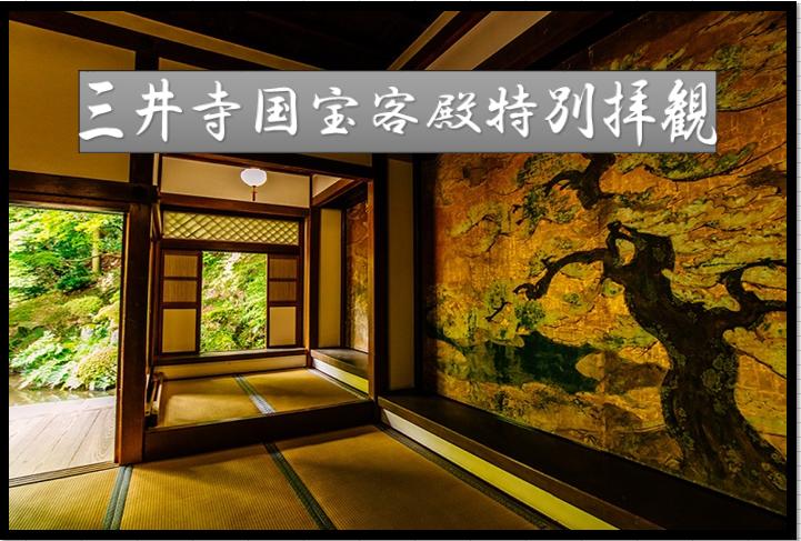三井寺国宝客殿特別拝観(イメージ)©三井寺(園城寺)