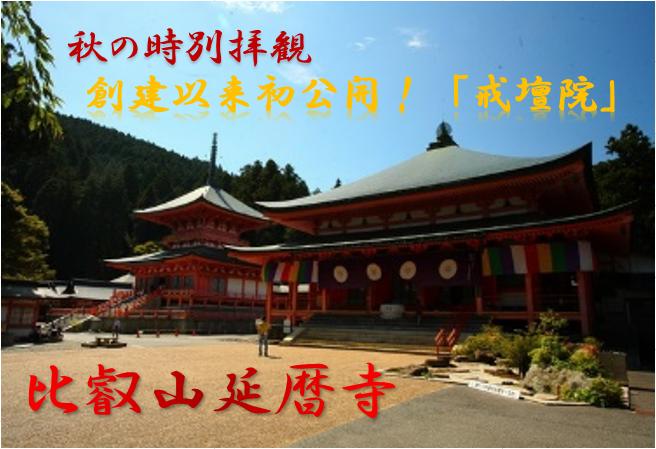 比叡山延暦寺(イメージ)
