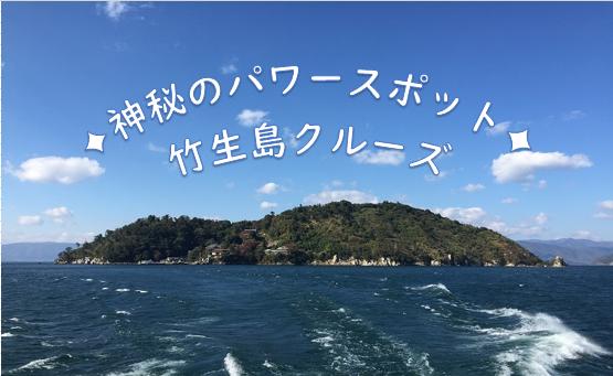 竹生島クルーズ(イメージ)©琵琶湖汽船㈱
