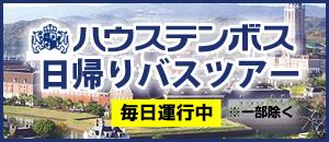 【ハウステンボス バスツアー】