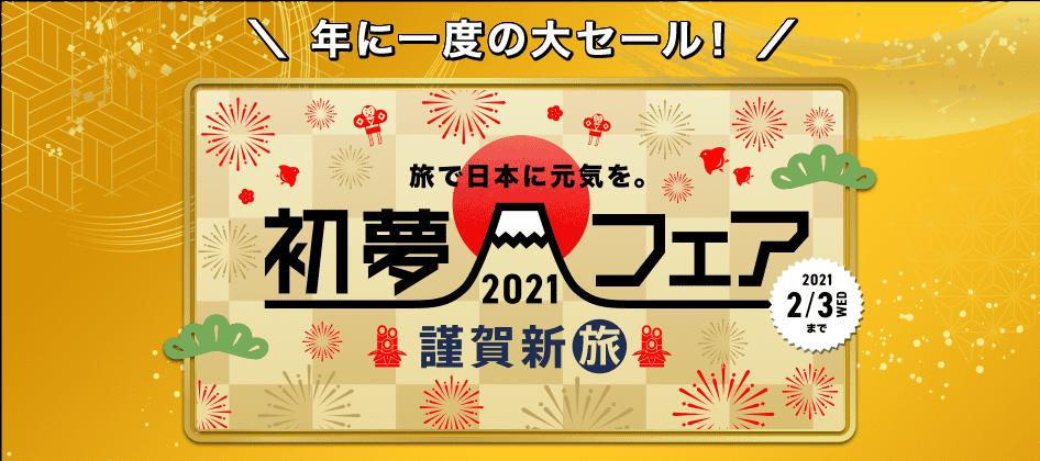 初夢フェア2021