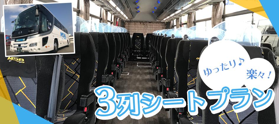 3列シート専用ツアー