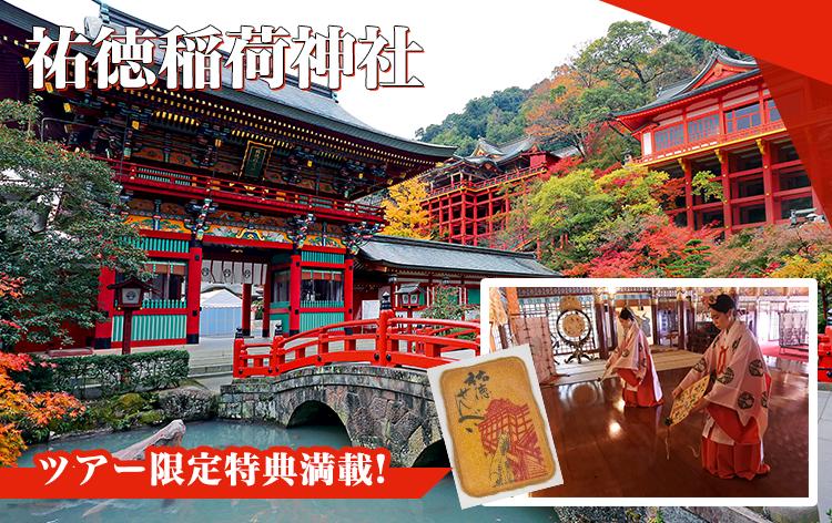 祐徳稲荷神社(イメージ)