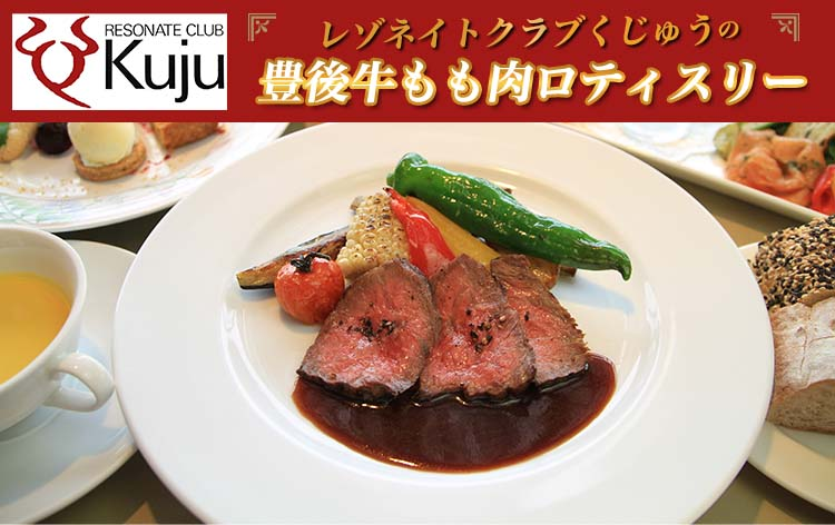 レゾネイトクラブくじゅう(昼食イメージ)
