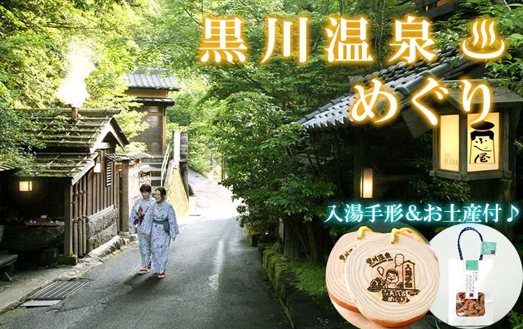 黒川温泉(イメージ)