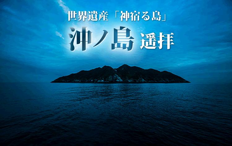 沖ノ島(イメージ)
