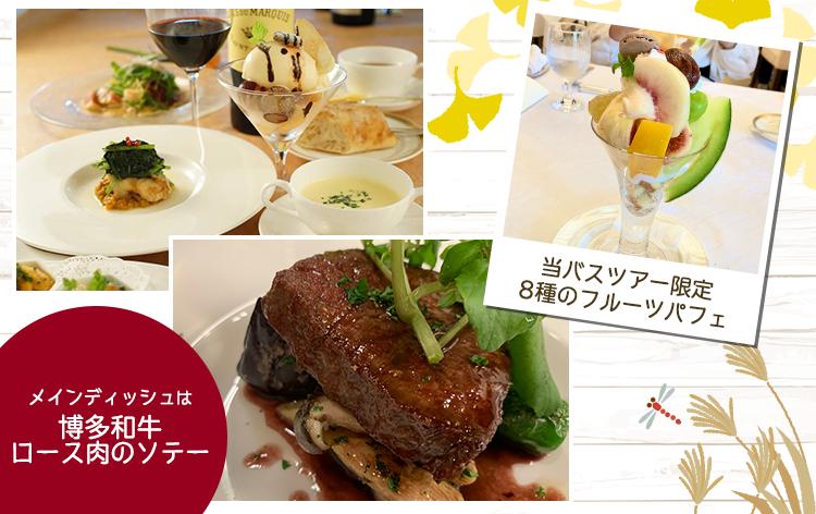 フレンチ昼食(イメージ)