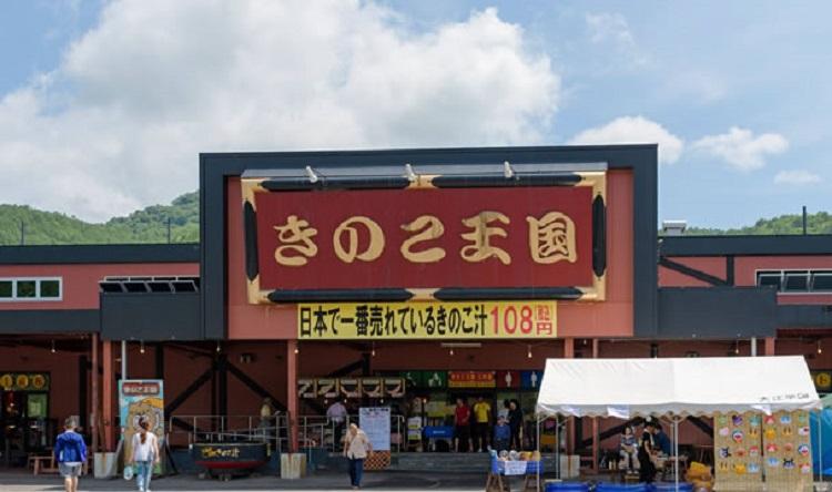 きのこ王国仁木店外観/イメージ