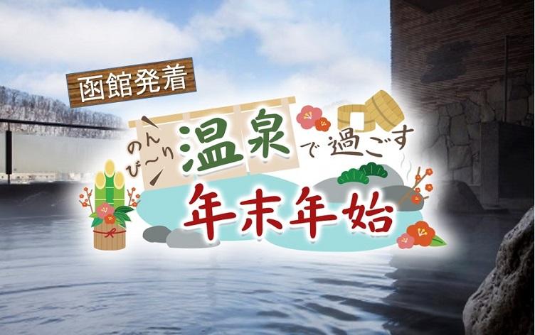 定山渓万世閣ホテルミリオーネ露天風呂(冬)/イメージ