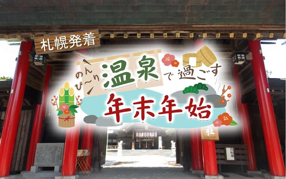 白老八幡神社/イメージ