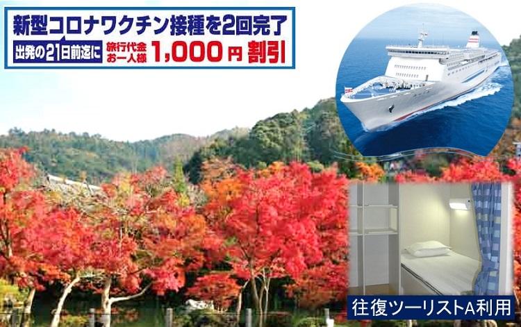 新日本海フェリーで行く!紅葉の京都名所めぐり/イメージ