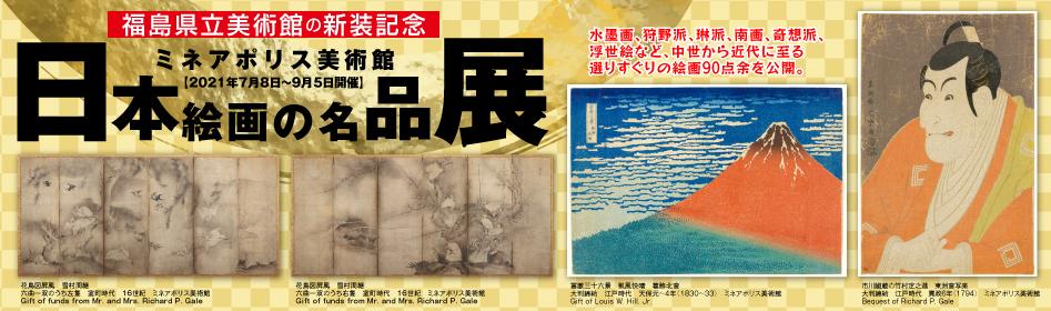 ミネアポリス美術館 日本絵画の優品をたっぷり3時間堪能!