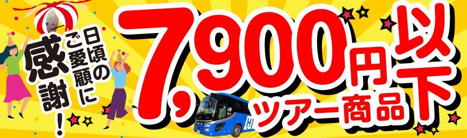 7900円以下商品