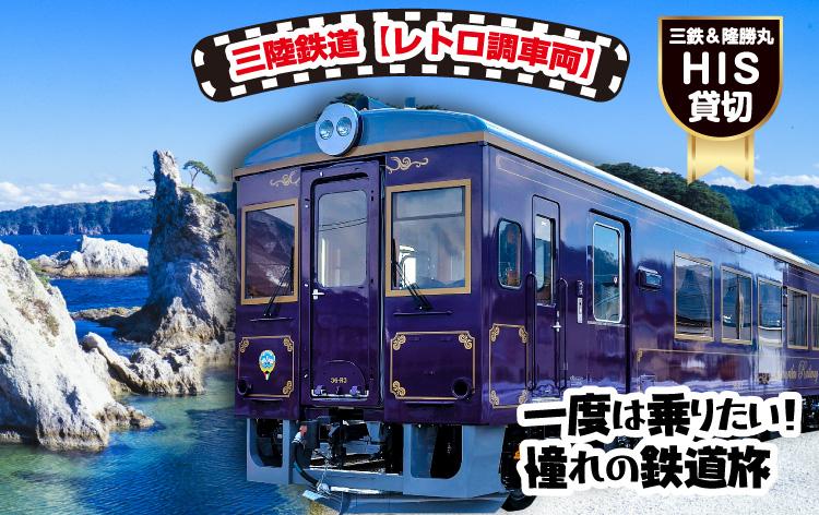 三陸鉄道/イメージ