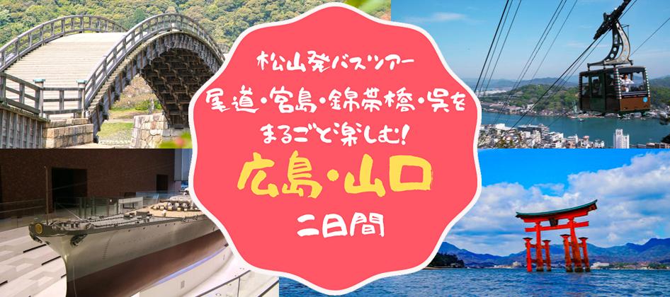 広島・山口