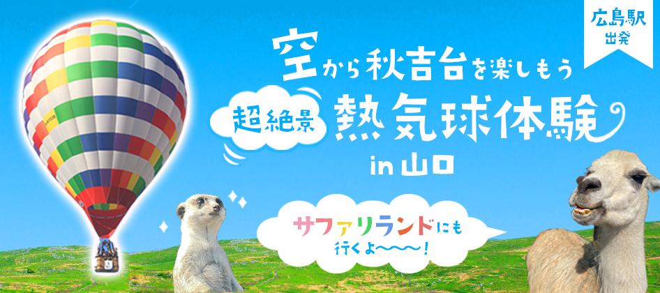 【広島駅発】<HIS限定!気球搭乗貸切プラン♪>熱気球に乗って上空約30メートルから日本最大級のカルスト大地「秋吉台」を見渡そう!バスで動物たちの日常をのぞき見!サファリパークへの入園付♪