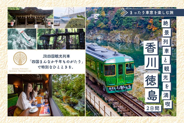 列車 観光 jr 四国 JR四国、新観光列車の車両展示会や先行乗車ツアー日程