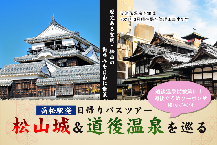 松山城・道後温泉本館/イメージ