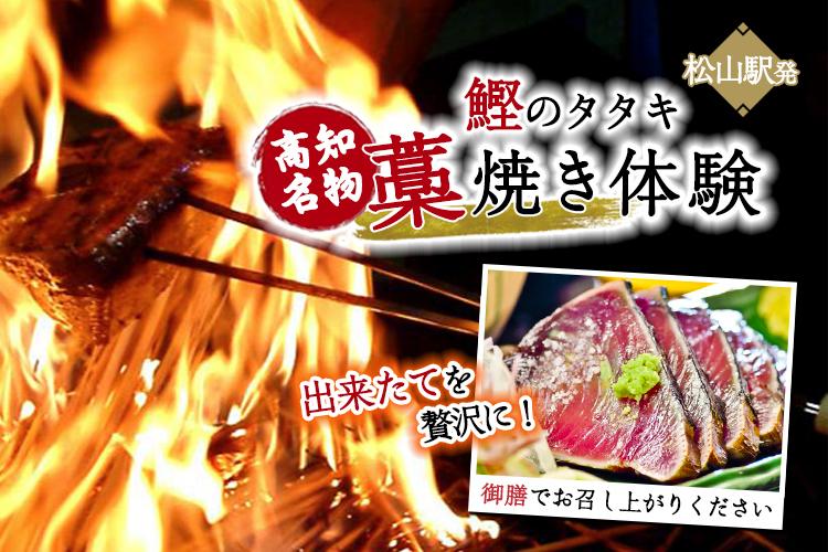 かつお藁焼き体験/イメージ