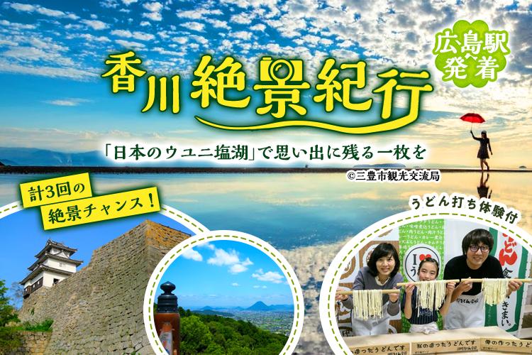 広島発香川日帰りバスツアー/イメージ