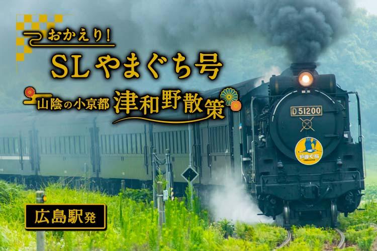 SL「やまぐち」号日帰りバスツアー/イメージ