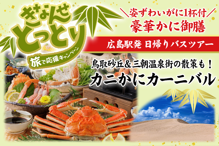 広島発鳥取日帰りバスツアー/イメージ