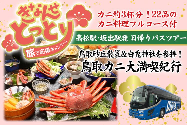 高松発鳥取日帰りバスツアー/イメージ
