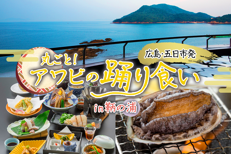 鞆の浦日帰りバスツアー/イメージ