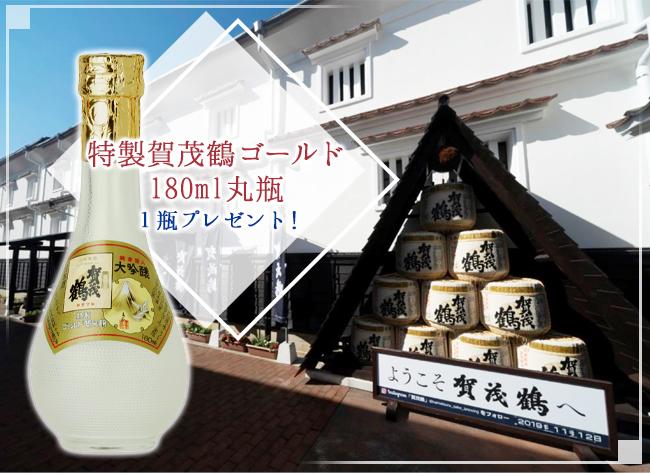 賀茂鶴直売所・お土産/イメージ